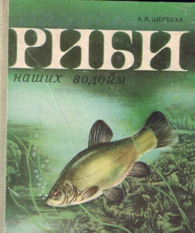 Fishes of the Ukraine